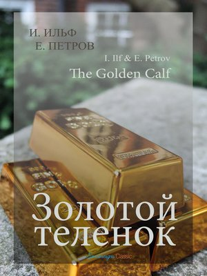 cover image of Золотой теленок (The Golden Calf)